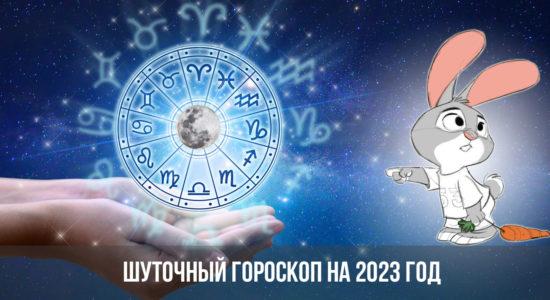 Шуточный гороскоп на 2023 год