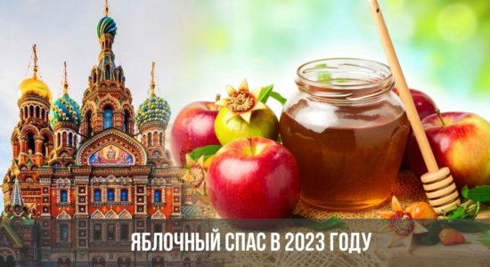 Яблочный спас в 2023 году